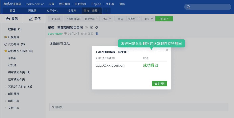 发往网易企业邮箱的误发邮件支持撤回.png